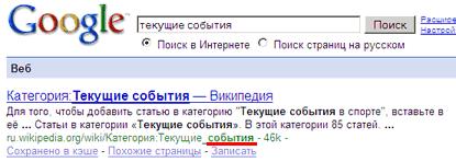 Русский язык в URL Google Wiki