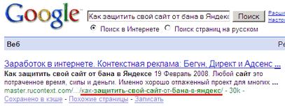 Русский язык в URL Google