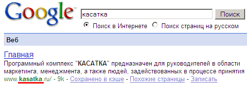 Транслит в URL Google