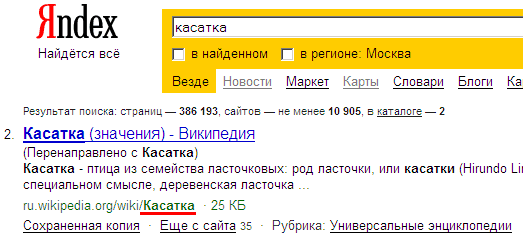 Русский язык в URL Yandex