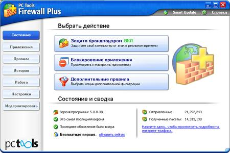 pc-tools-firewall-plus