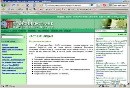 transinvestbank
