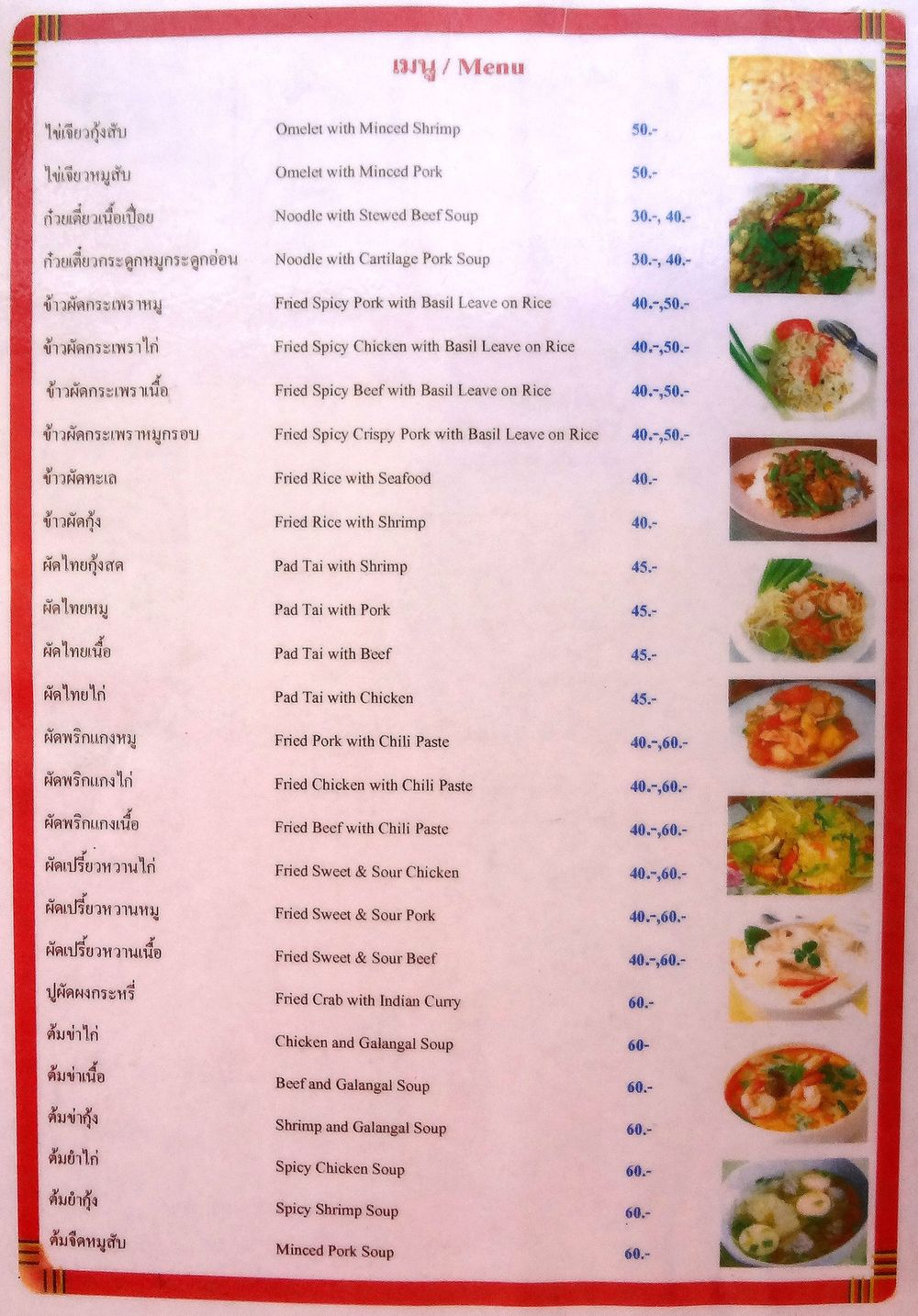 Написать рецепт на английском