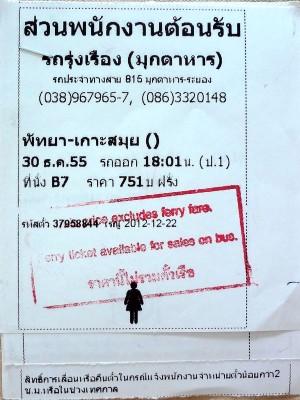 Билет на автобус из Паттайи на Самуи