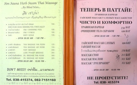 Цены на тайский массаж слепых в Паттайе