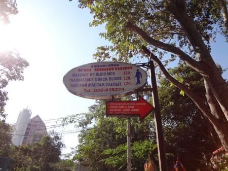 Вывеска тайского массажа слепых на Наклыа 22