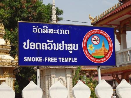 Smoke-free Temple