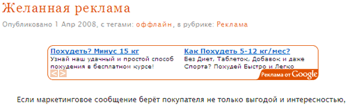 Ad-Code on homepage
