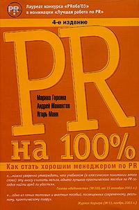 """""""PR на 100%. Как стать хорошим менеджером по PR"""" Марина Горкина, Андрей Мамонтов, Игорь Манн"""
